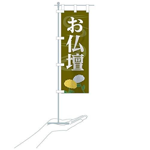 卓上ミニお仏壇 のぼり旗 サイズ選べます(卓上ミニのぼり10x30cm 立て台付き)