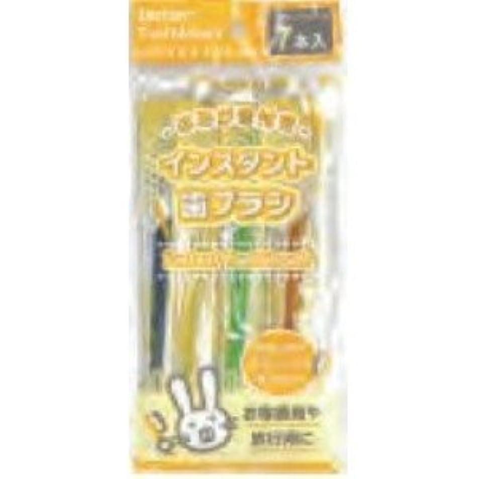 牧草地貞構想する歯みがき付きインスタント歯ブラシ7P アソート HH-122 【10個セット】