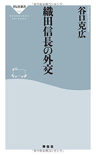 織田信長の外交 (祥伝社新書)