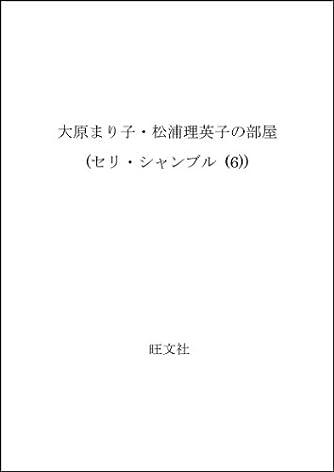 大原まり子・松浦理英子の部屋 (セリ・シャンブル (6))
