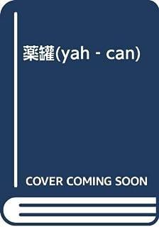 薬罐(yah‐can)