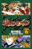 ダレン・シャン 6 バンパイアの運命 (少年サンデーコミックス)