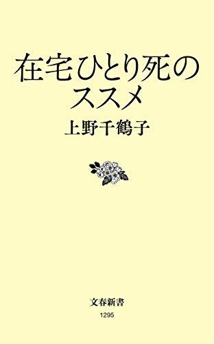在宅ひとり死のススメ (文春新書)