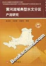 Yellow River Basin Hydrology Research Division runoff(Chinese Edition)