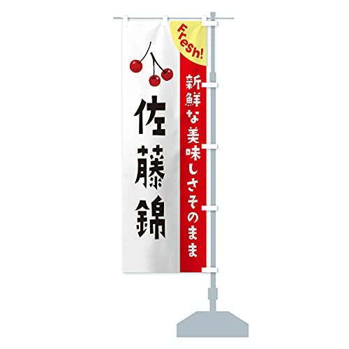 佐藤錦 のぼり旗 サイズ選べます(ジャンボ90x270cm 右チチ)