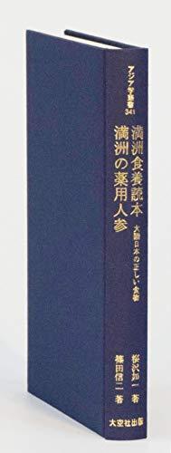 満洲食養読本 大陸日本の正しい食物/満洲の薬用人参 (アジア学叢書 341)の詳細を見る