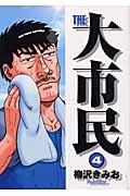 The大市民 4 (アッパーズKC)