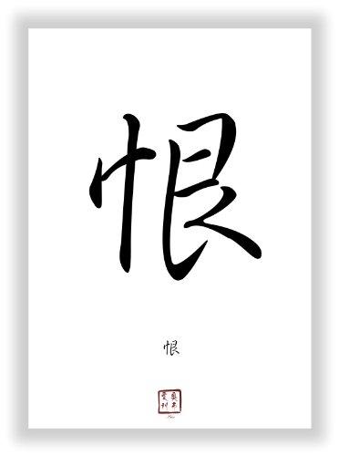 HASS chinesische - japanische Dekoration Kanji Kalligraphie Schriftzeichen Deko als Wandbild - China Japan Zeichen Symbol