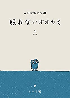 眠れないオオカミ 分冊版(1) (コルクスタジオ)