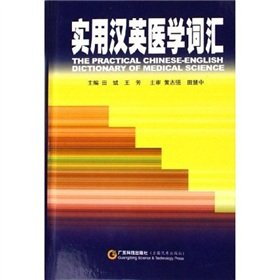The Practical Chinese-English Dictionary of Medicine