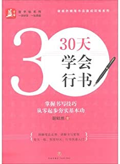 30 days to learn the book Yizi posts series · Xie Zhaoran hard pen calligraphy accelerated training series(Chinese Edition)