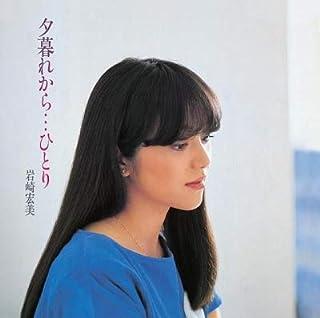 夕暮れから…ひとり(+5) (完全生産限定盤/SACD/CDハイブリッド)