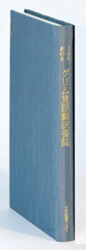 日本における グリム童話翻訳書誌 (翻訳研究・書誌シリーズ1)の詳細を見る