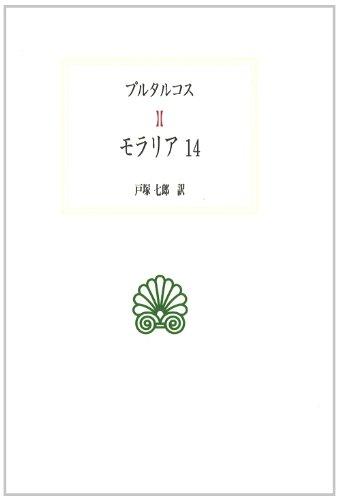 モラリア14 (西洋古典叢書)