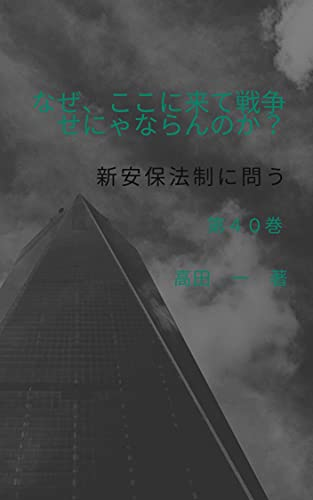 Why should we come here and go to war Vol 40: Ask for a new security treaty (Japanese Edition)