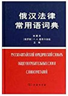 Russian and Chinese phrase of law dictionary by Lin Chunze