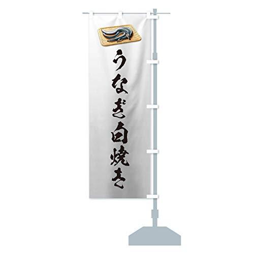 うなぎ白焼き のぼり旗 サイズ選べます(ハーフ30x90cm 右チチ)