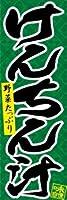 のぼり旗スタジオ のぼり旗 けんちん汁006 大サイズ H2700mm×W900mm