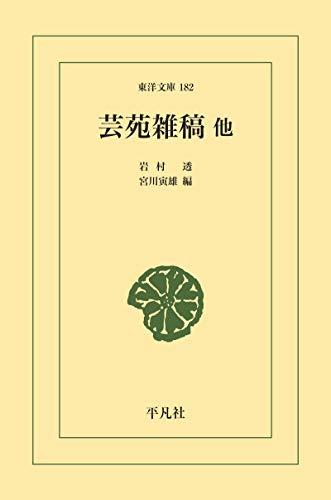 芸苑雑稿 美術と社会 巴里の美術学生 (東洋文庫0182)