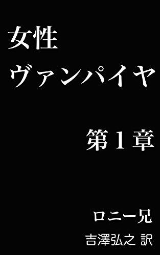 女性ヴァンパイヤ——第1章 [新訳のみ〔モノクロ〕] 〈J・H・ロニー兄のサイエンスフィクション『女性ヴァンパイヤ』〉 (翻訳の電子書籍)の詳細を見る