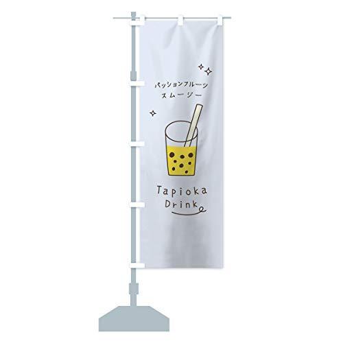パッションフルーツスムージー のぼり旗 サイズ選べます(スリム45x180cm 左チチ)
