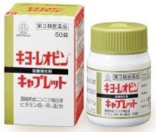 【第3類医薬品】キヨーレオピンキャプレットS 50錠
