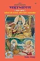 Mahabharat - Vol. 1