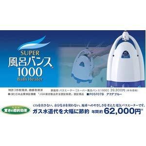 電動 バスヒーター/湯沸かし保温器 【幅199mm】 日本製 抗菌効果 軽量 安全設計 循環機能 『スーパー風呂バンス 1000』