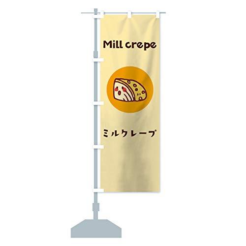 ミルクレープ のぼり旗 サイズ選べます(スリム45x180cm 左チチ)