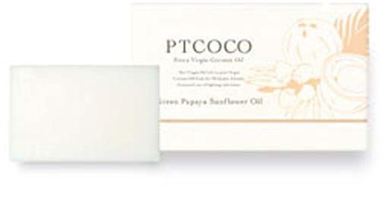 今晩狂人調整するPTCOCOソープ グリーンパパイアヒマワリオイル 100g