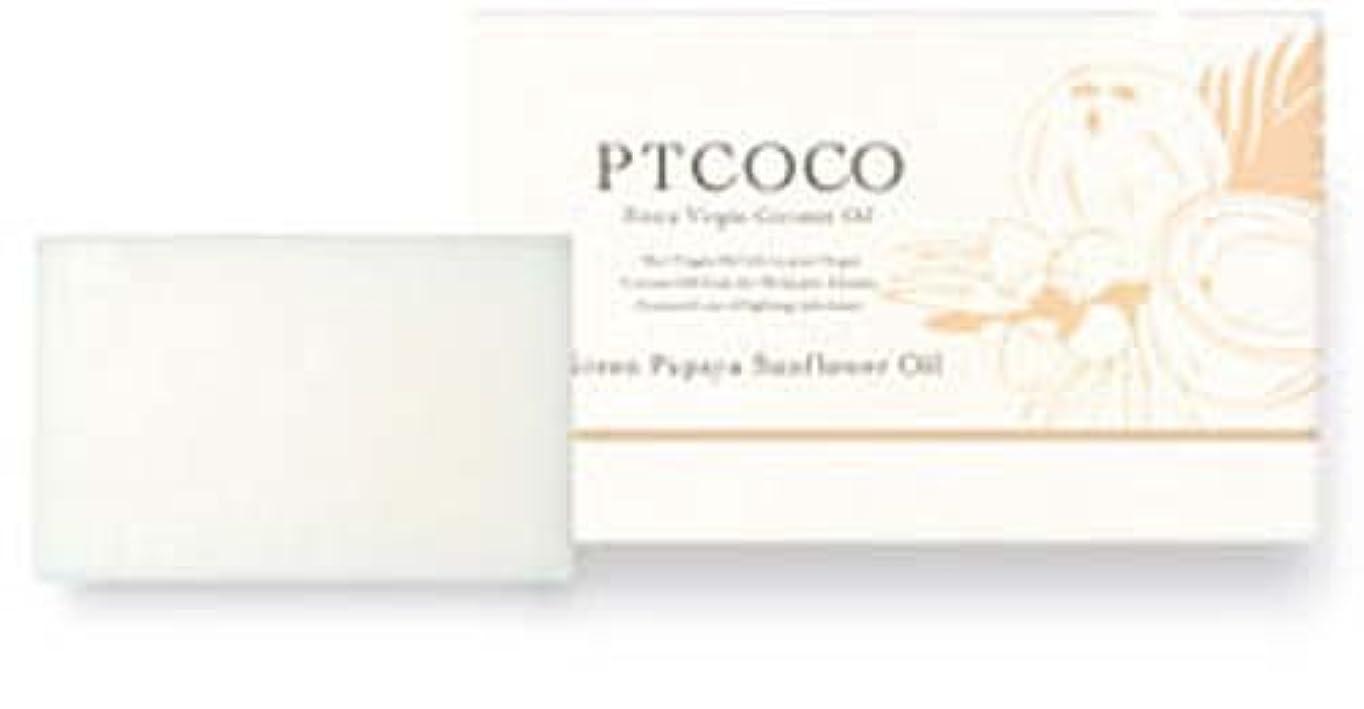 繊毛ティーンエイジャー企業PTCOCOソープ グリーンパパイアヒマワリオイル 100g