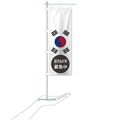 卓上ミニ韓国国旗スタッフ募集中 のぼり旗 サイズ選べます(卓上ミニのぼり10x30cm 立て台付き)