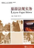 Tourism Law Practice (Paperback)