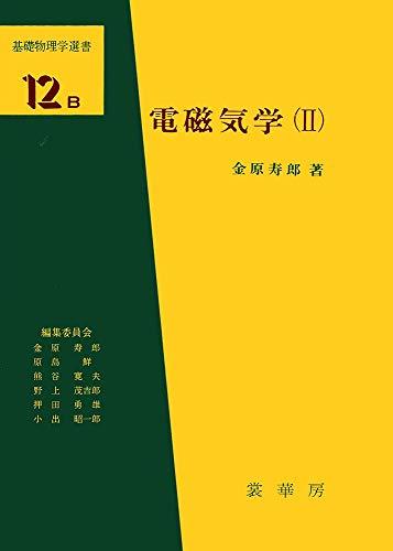 電磁気学(II) (基礎物理学選書 (12B))