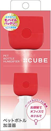トップランド ペットボトル 加湿器 CUBE 卓上 USBタイプ コンパクト 省エネ レッド SH-CB35RD