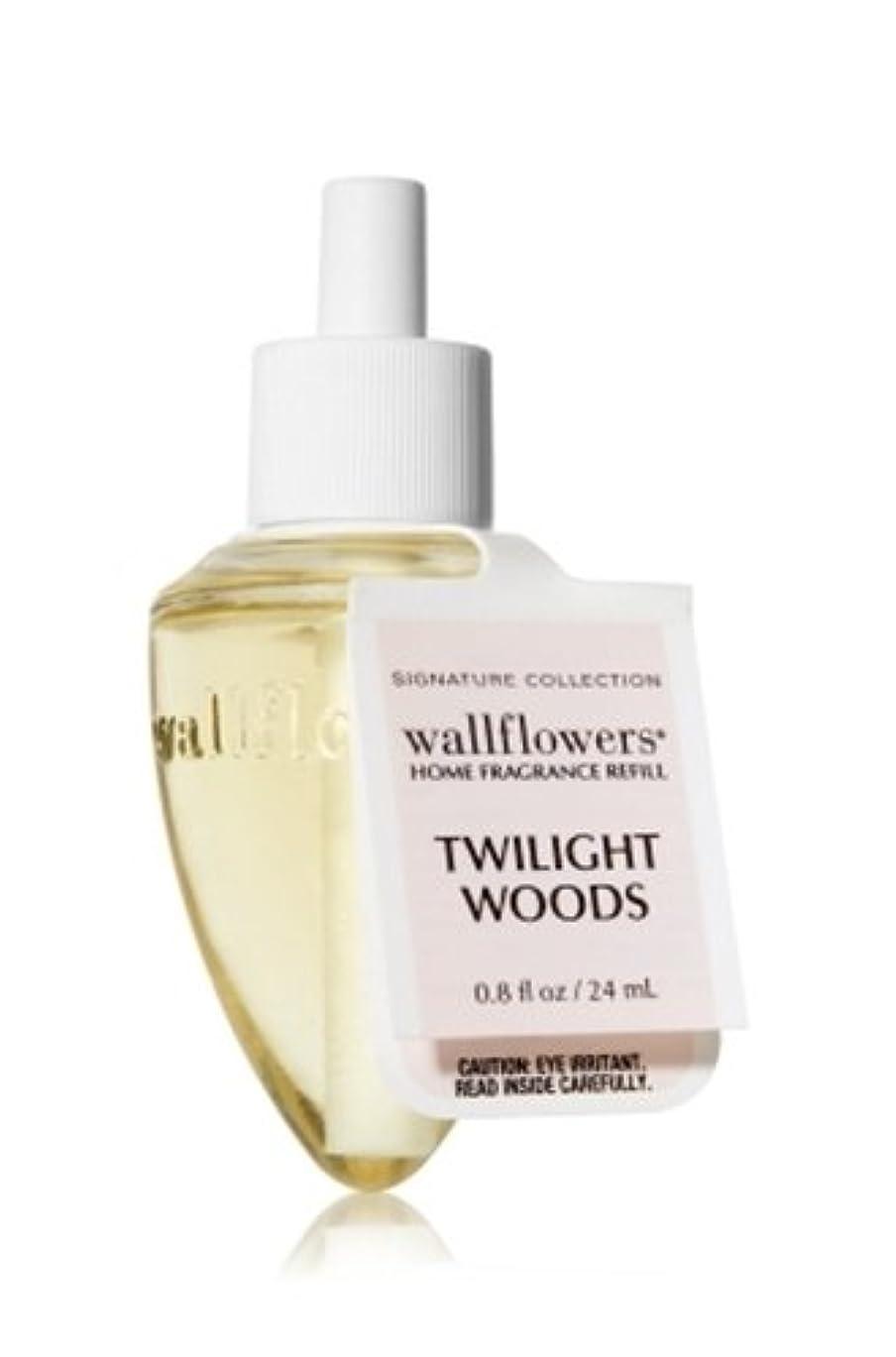 アフリカアンケート無傷Bath & Body Works(バス&ボディワークス) トワイライトウッズ レフィル(本体は別売りです) Twilight Woods Wallflowers Refill Single Bottles【並行輸入品】