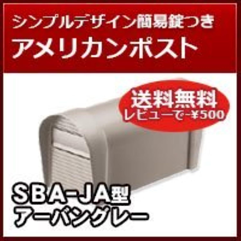 三協立山アルミ 郵便ポスト アメリカンポスト SBA-JA型 アートグレー ポスト本体