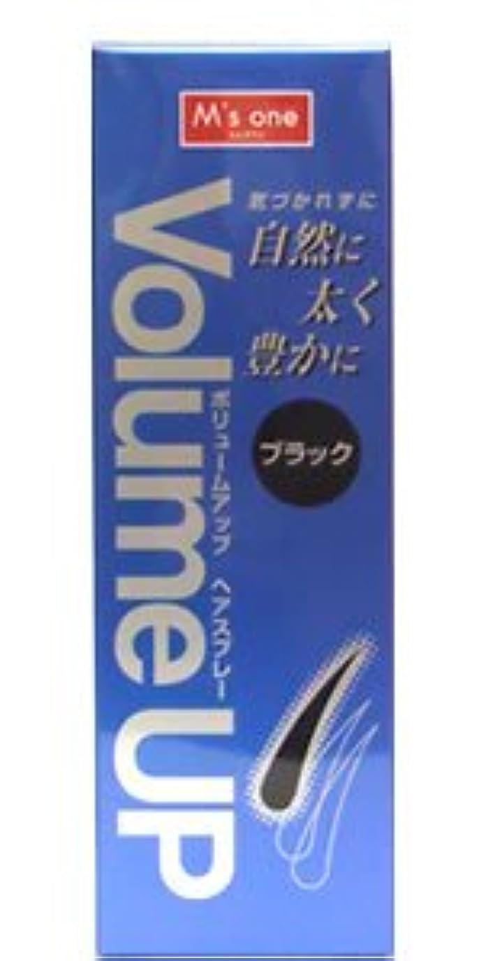流体繊維心理的エムズワン ボリュームアップ ヘアスプレー 【ブラック】 (200g)
