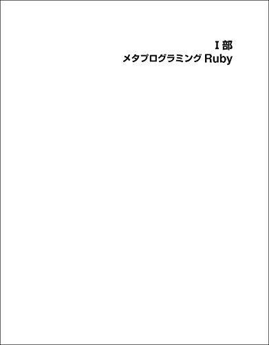 『メタプログラミングRuby 第2版』の18枚目の画像