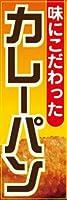 のぼり旗スタジオ のぼり旗 カレーパン006 大サイズ H2700mm×W900mm