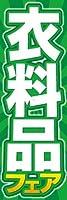 のぼり旗スタジオ のぼり旗 衣料品フェア003 大サイズ H2700mm×W900mm