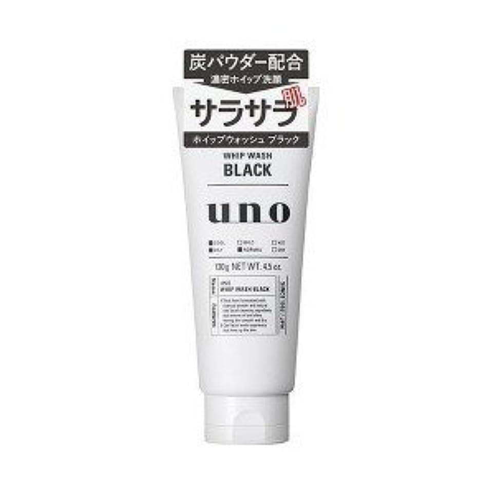安全な選ぶコントラスト(2016年秋の新商品)(資生堂)ウーノ ホイップウォッシュ ブラック 130g(お買い得3個セット)