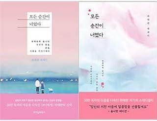 韓国書籍 パク・ソジュン、パク・ミニョン主演のドラマ'キム秘書がなぜそうか?'に登場したエッセイ 「すべての瞬間が君だった」」(表紙ランダム発送)