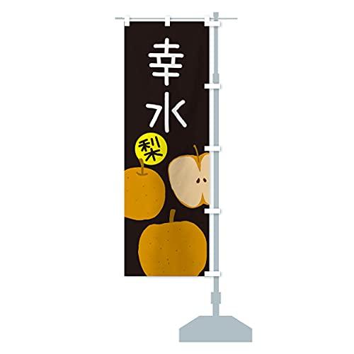 梨・幸水・こうすい のぼり旗 チチ選べます(レギュラー60x180cm 右チチ)
