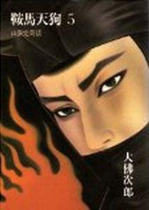 鞍馬天狗 5 山嶽党奇談 (朝日新聞社の文庫版シリーズ)