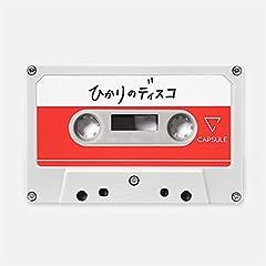 CAPSULE「ひかりのディスコ」の歌詞を収録したCDジャケット画像