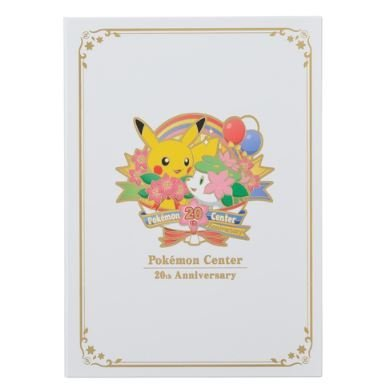 プレミアムフレーム切手セット ポケモンセンター20周年記念