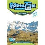 Trolltech Children s Encyclopedia Magical world: understanding Mountains(Chinese Edition)
