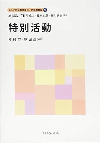 特別活動 (新しい教職教育講座 教職教育編)