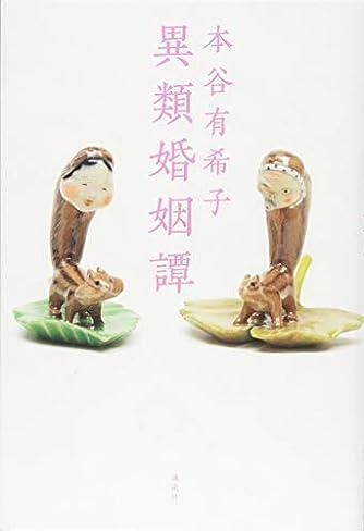 【第154回 芥川賞受賞作】異類婚姻譚
